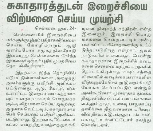 Thee Kathir_29012017_Chennai_GFM Retail launches TC